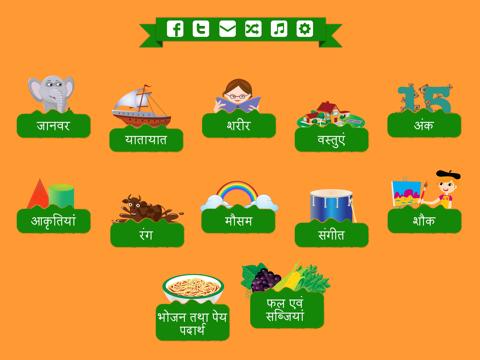 Hindi Flashcards for Kids - náhled