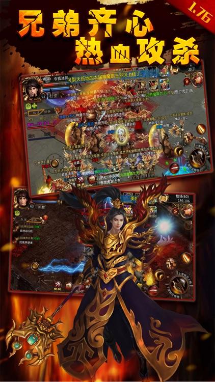 王者之刃-经典1.76传奇PK赤月屠龙登录送元宝 screenshot-3