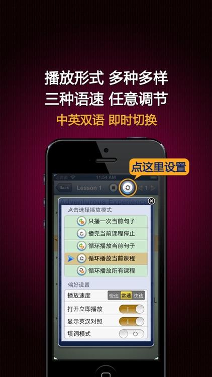 社交英语HD 出国口语听力突破英汉全文字典 screenshot-3