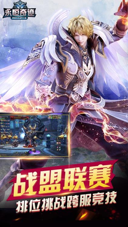 永恒奇迹·王者之战:神话永恒纪元
