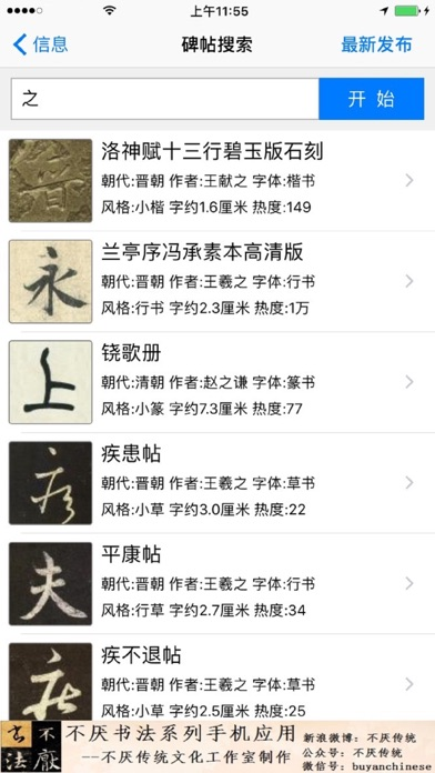 download 不厌书法 apps 3