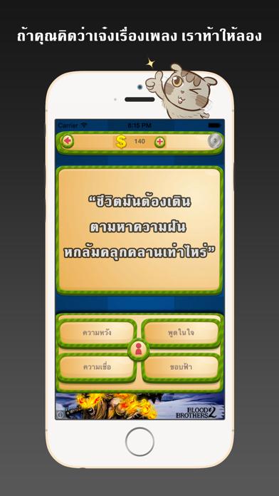 รู้ดี : เพลงไทยのおすすめ画像2