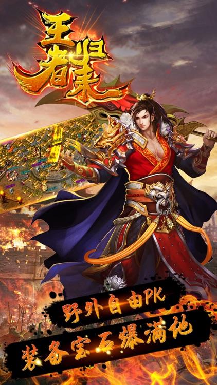 王者归来-热血PK手游 screenshot-4