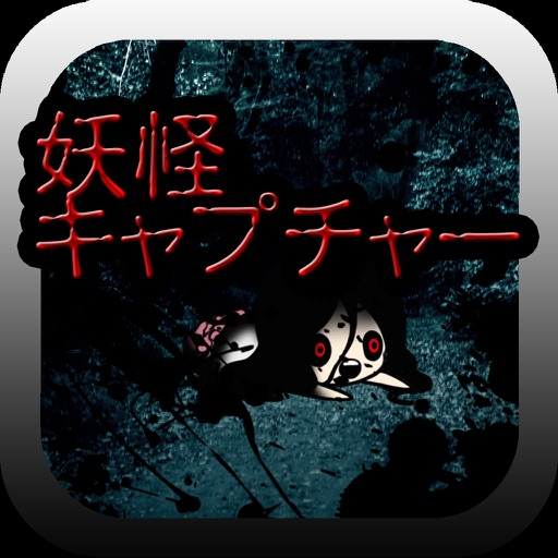 Ghost Capture~Makai search RPG~