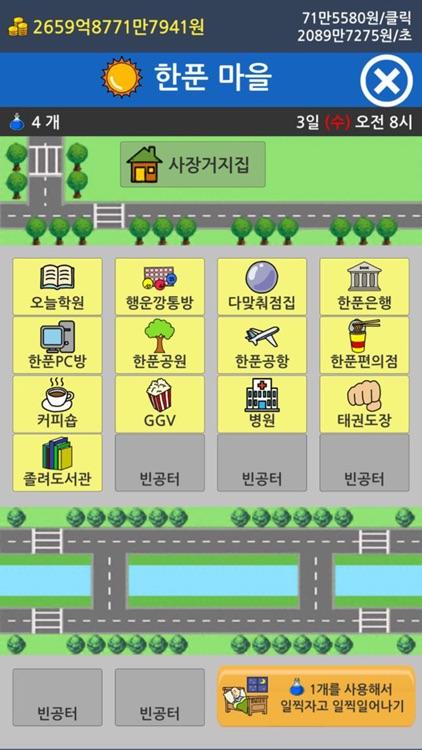 거지키우기 2 한푼마을 screenshot-3