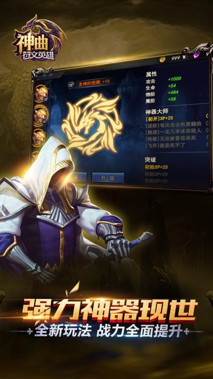 神曲之符文英雄-全新魔灵 screenshot-0