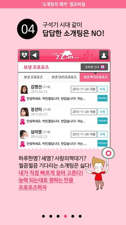 소개팅:찜 무료소개팅 미팅만남 대표어플 screenshot-3