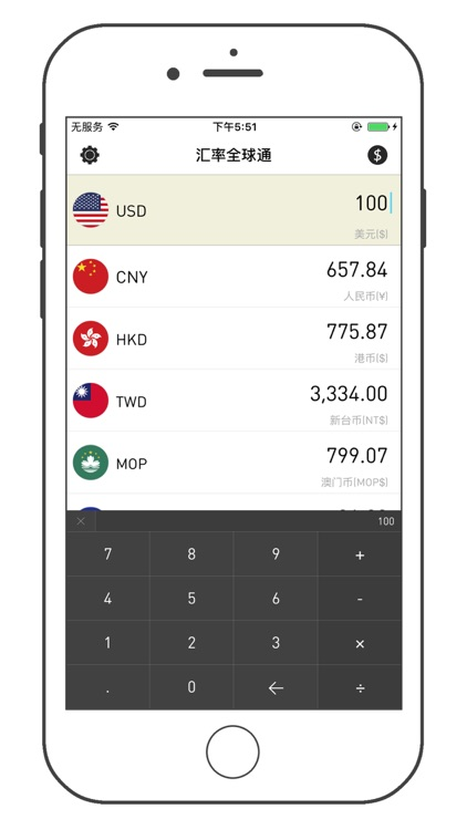 Global Currency - real time conversion calculator