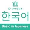 K-tongue in Japanese BIZ