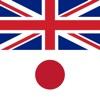 オフラインで使用できる英和/和英辞典