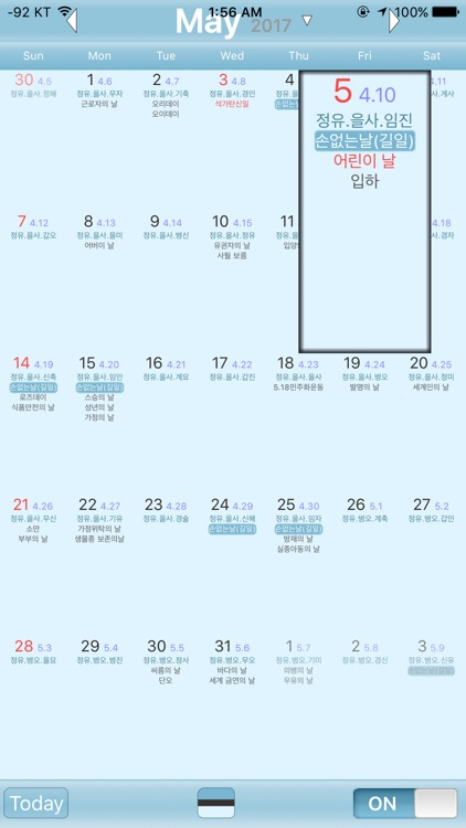 Korean Calendar PRO screenshot-1
