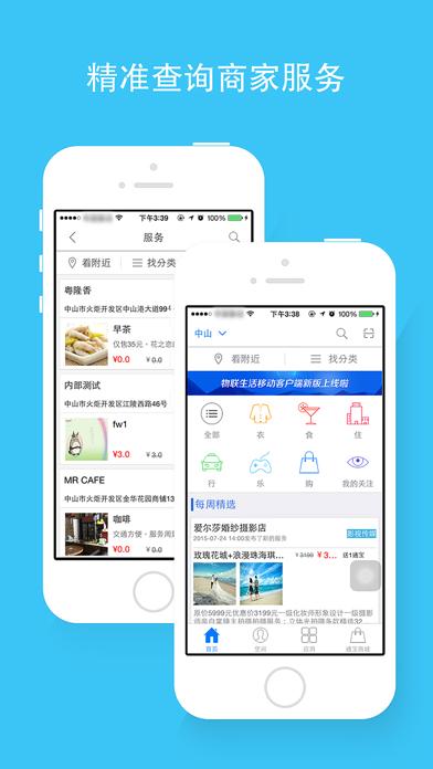 GQ物联生活 screenshot one