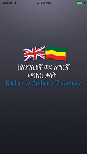 Amharic English Dictionary on the App Store