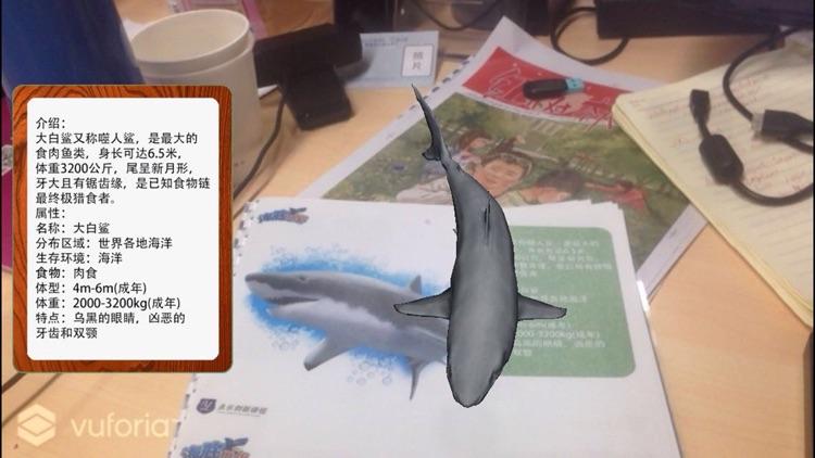海洋世界AR screenshot-3