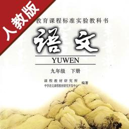 初中语文九年级下册人教版 -中小学霸口袋学习助手