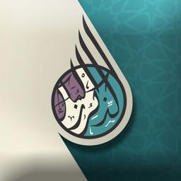 الذكر المبارك : وقف ل / محمد درهم - رحمه الله