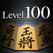 金沢将棋レベル100 for iPad