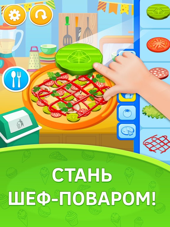 Кухня для детей: готовить пиццу. Премиум на iPad