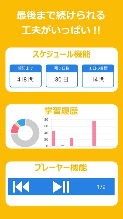 マナビミライ 高校世界史 screenshot-4