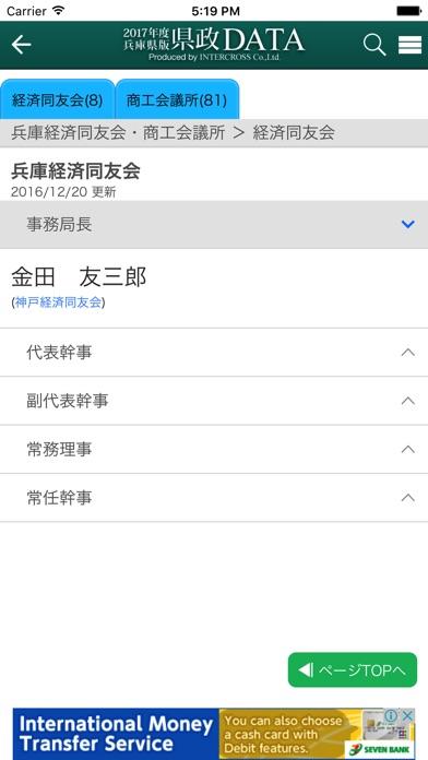 兵庫県政DATAのスクリーンショット4