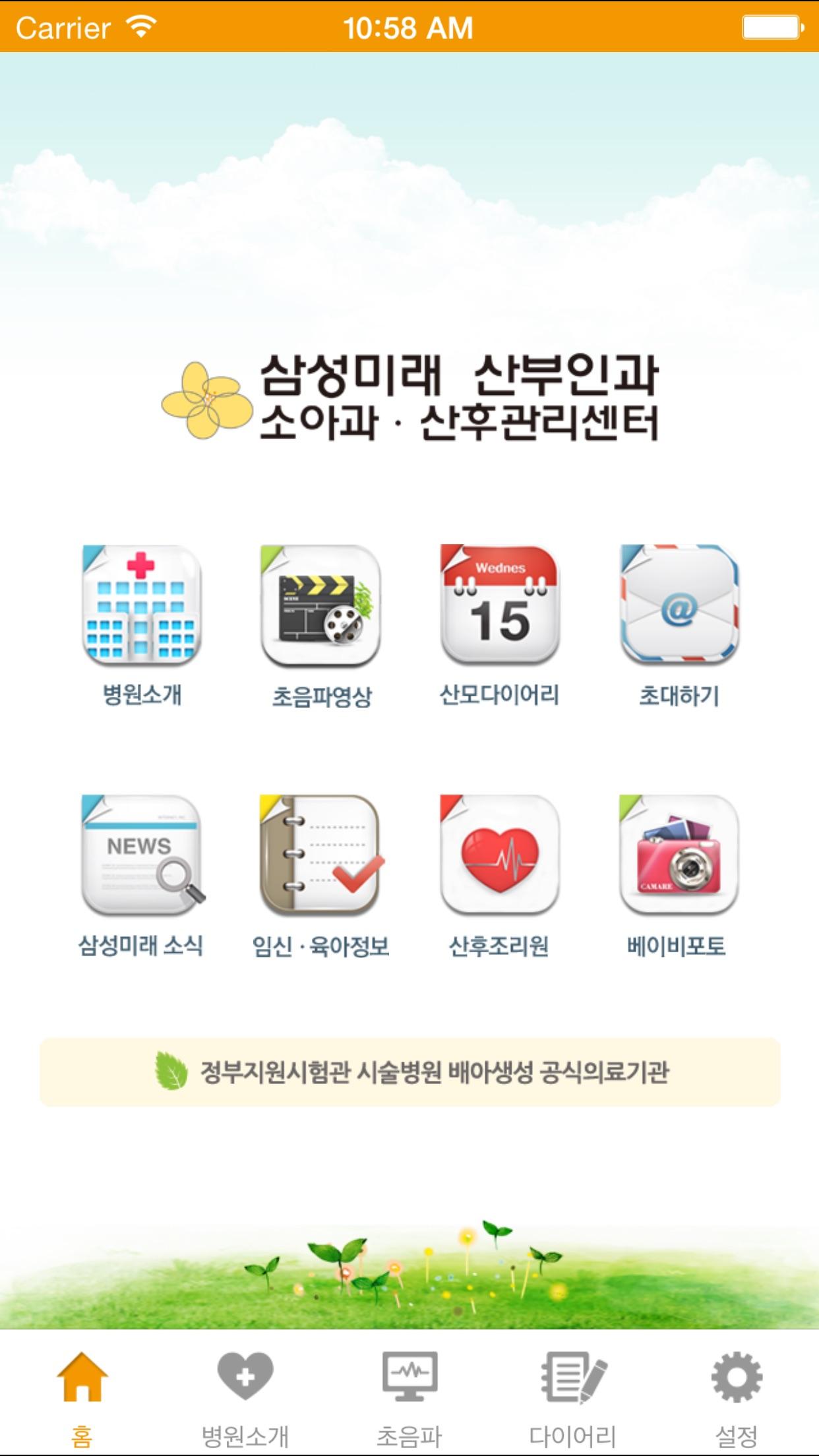 삼성미래산부인과 Screenshot