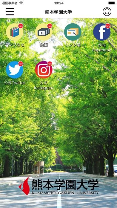 熊本学園大学 スクールアプリのおすすめ画像1