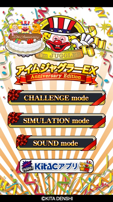 アイムジャグラーEX Anniversar... screenshot1