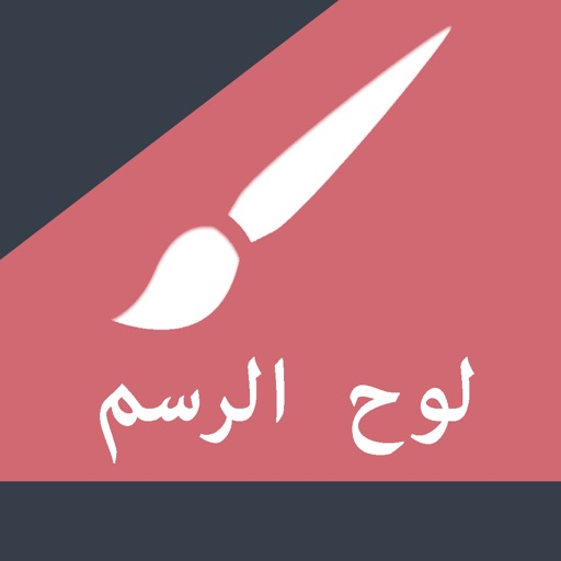 لوح الرسم iOS App