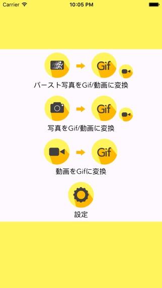 GifMovのスクリーンショット1