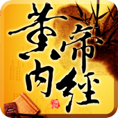黄帝内经-专业解读中国古代养生医学经典