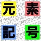 元素記号マスター icon