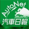 AutoNet 汽車日報