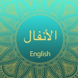 Surah Al-ANFAL With English Translation
