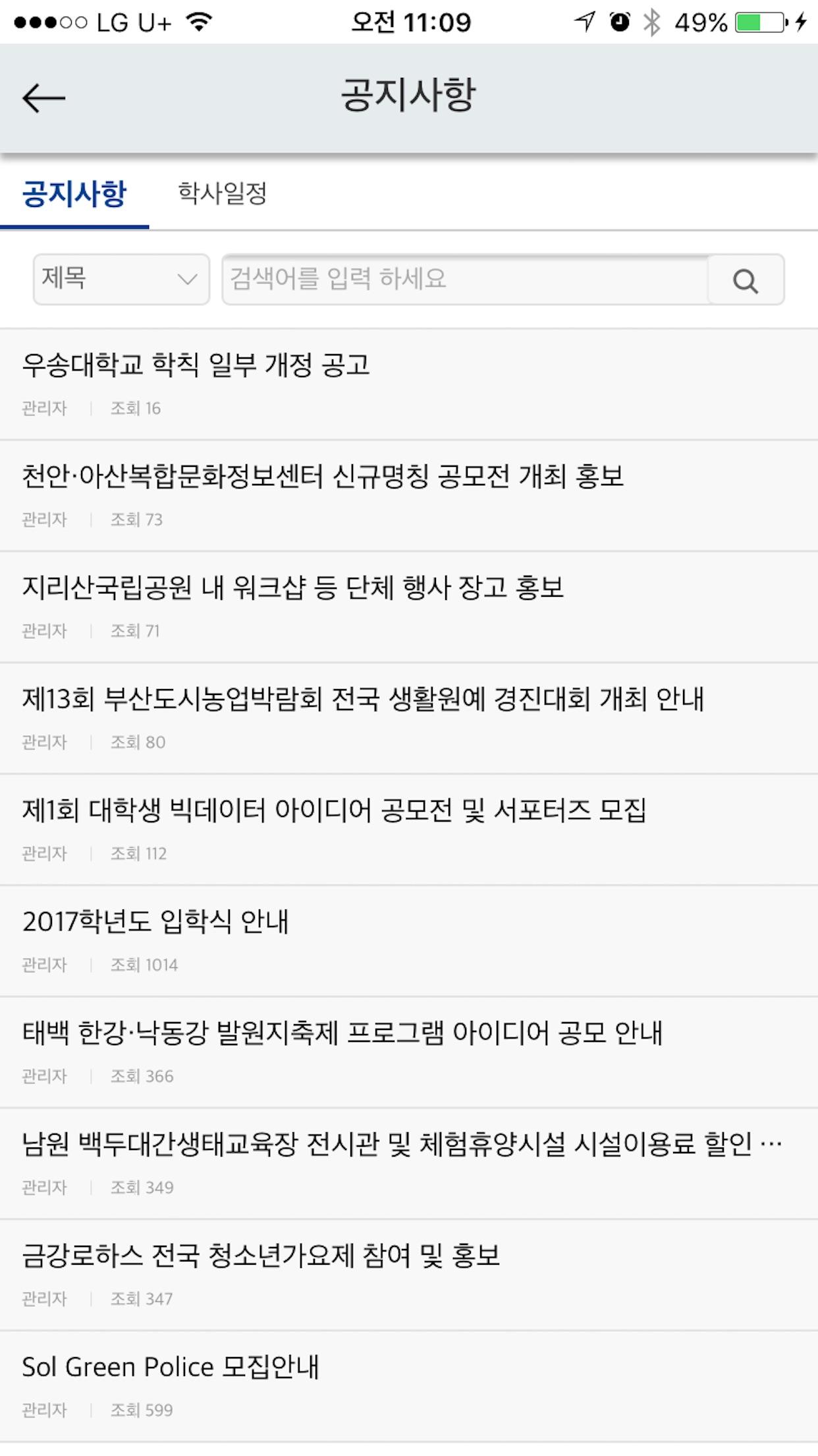 우송대학교 스마트캠퍼스 Screenshot