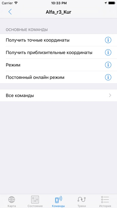Автофон КСА screenshot four