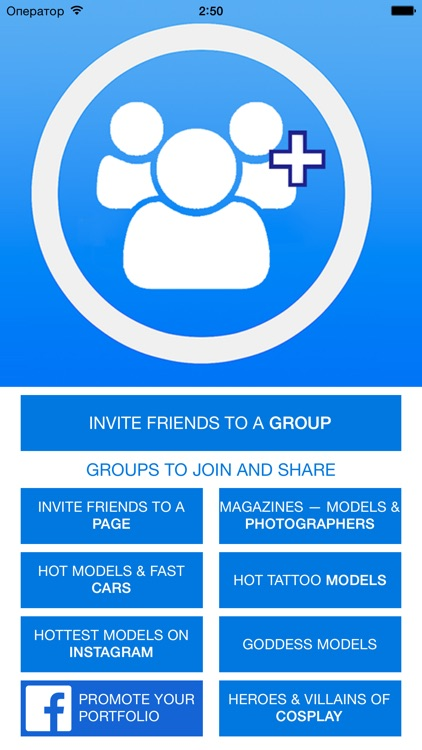 Invite All Friends to a Group