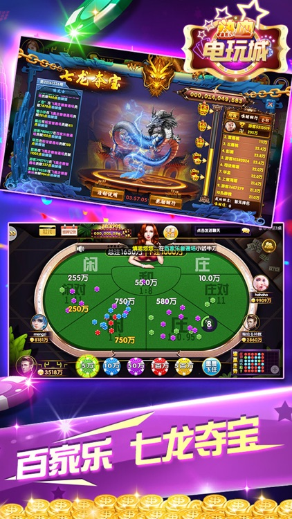 热血电玩城-水果机捕鱼电玩城游戏 screenshot-3