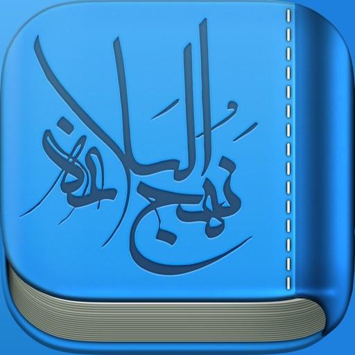 Nahj al-Balagha - نهج البلاغة