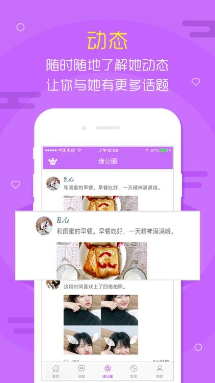 蜜桃约—单身男女同城交友软件 screenshot-4