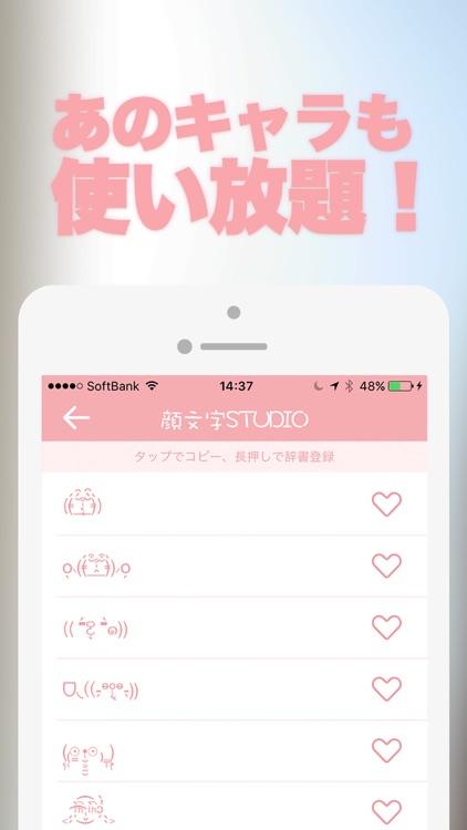 顔文字STUDIO - シンプルかわいい顔文字や絵文字をキーボードで作る顔文字アプリ! screenshot-3