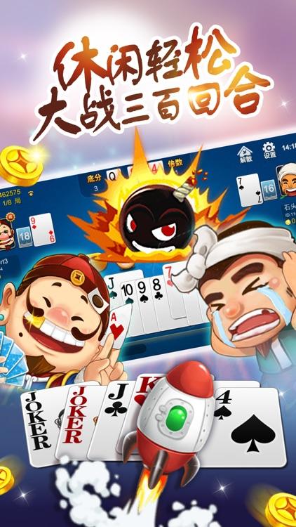 斗地主: 约牌 欢乐单机真人闲来房卡版 screenshot-3