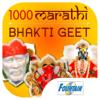 1000 Marathi Bhakti Geet