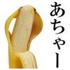 バナナ汁24cc