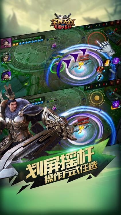 全民无双 screenshot-4