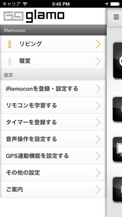iRemocon2のおすすめ画像1