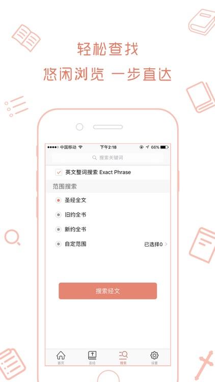 京委本圣经 screenshot-3
