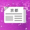 京都観光まとめったー(桜、旬な情報を毎日数回更新!)