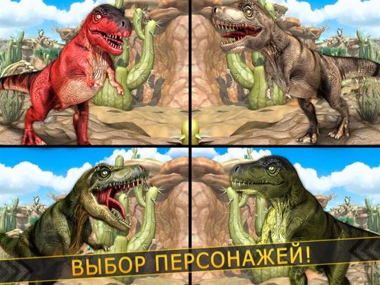 Скачать бесплатно динозавр животное симулятор гонки игра