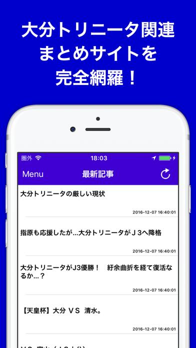 点击获取ブログまとめニュース速報 for 大分トリニータ(トリニータ)