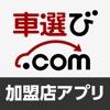 車選び.com加盟店オリジナルアプリ